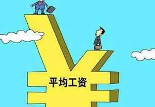 河南人社厅关于公布2018年度城镇单位就业人员平均工资的通知(豫人社办〔2