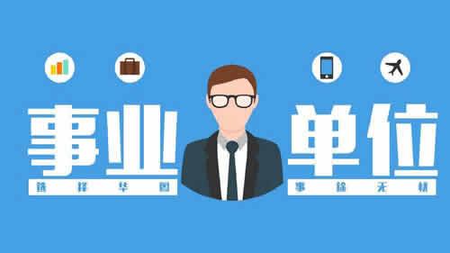 国务院:事业单位可采取年薪制 引进高层次人才
